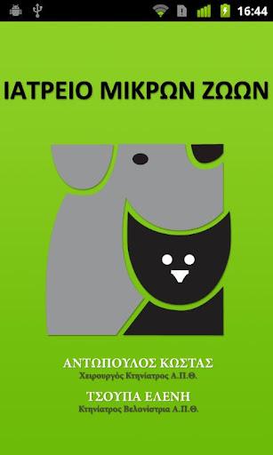 Veterinary.gr