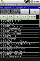 Screenshot of Kaede IME UserDictionary Manag