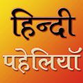 App Hindi Paheliya APK for Kindle