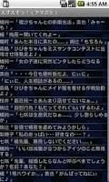 Screenshot of えすえすっ!(アマガミ)