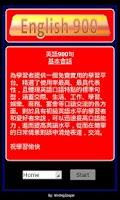 Screenshot of 英語900句(正體版)