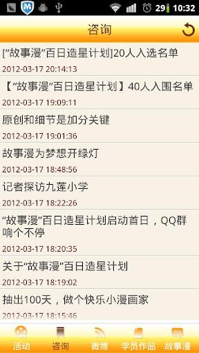 【免費商業App】故事漫-APP點子