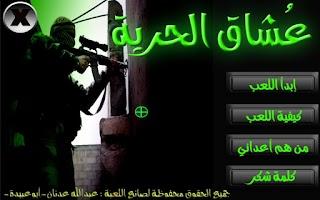 Screenshot of لعبة عشاق الحرية