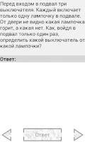 Screenshot of Логические задачи
