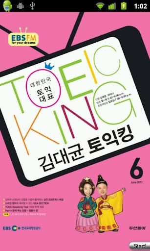 EBS FM 김대균토익킹 2011.6월호