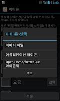 Screenshot of 무료통화조회