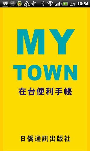 MYTOWN 台湾便利手帳