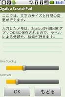 Screenshot of 2gaibu ScratchPad