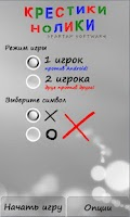 Screenshot of International Tic Tac Toe -xox