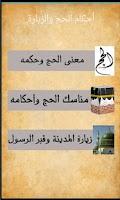 Screenshot of مسجات العيد و مناسك الحج