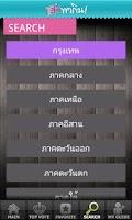 Screenshot of Jaew Pa Gin