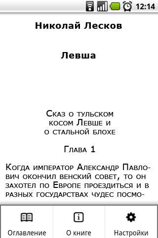 Н.С. Лесков. Левша