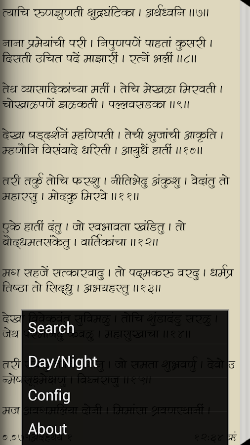 essay on nature my friend. in marathi