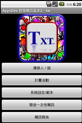 SMS Group Messaging E2 - tw