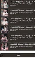 Screenshot of محمد العريفي - استمتع بحياتك