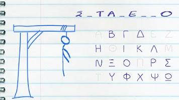 Screenshot of Κρεμάλα - Greek Hangman