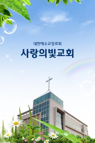 사랑의빛교회
