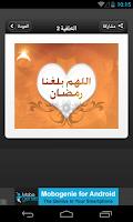 Screenshot of خلفيات رمضان ١٤٣٥