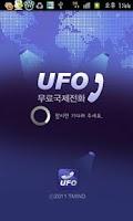 Screenshot of UFOcall무료국제전화(해외무료전화-유에프오콜)