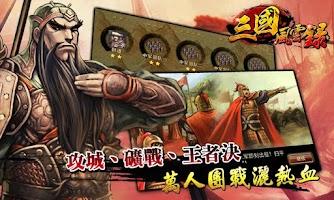 Screenshot of 三國風雲錄