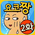 요코짱 2화 [만화로 배우는 일본어]