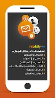 Screenshot of Mobily SMS