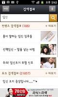 Screenshot of 임신출산육아 대백과
