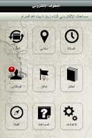 Screenshot of e Tawaf