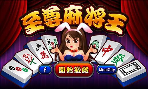 至尊麻將王 單機版 Mahjong
