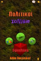 Screenshot of Πολιτικοί Zombie