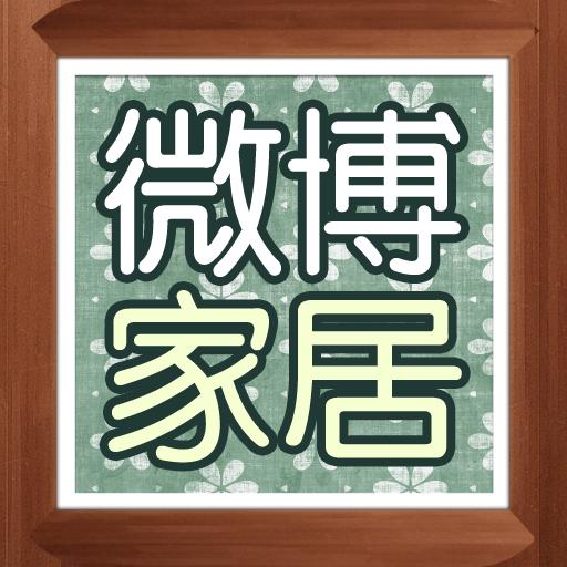 微博家居 社交 App Store-愛順發玩APP