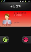 Screenshot of smart Call Confrim