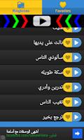 Screenshot of رنات و نغمات عبادي الجوهر