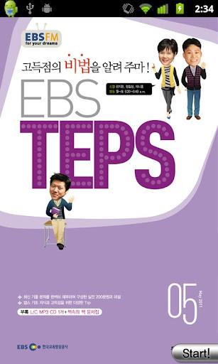 EBS FM TEPS 5월호