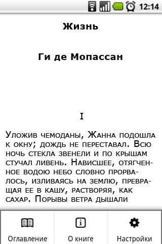 Ги де Мопассан. Жизнь