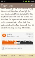 Screenshot of BlogRala - Sinhala Blog Reader