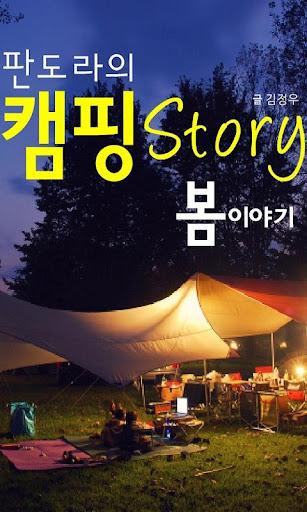 판도라의 캠핑 Story