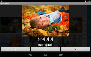 Screenshot of Korean in a Month Free