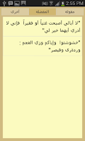 Screenshot of الفاروق عمر بن الخطاب