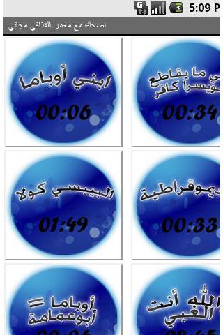 اضحك مع معمر القذافي م LWMG