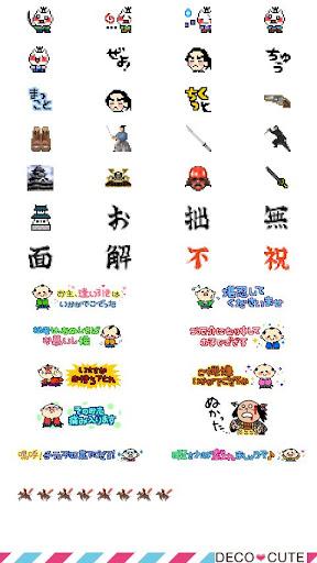 武士道 Pack for DECO CUTE