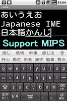 Screenshot of OpenWnn Japanese IME MIPS ver