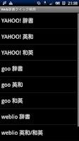 Screenshot of Web辞書クイックサーチ