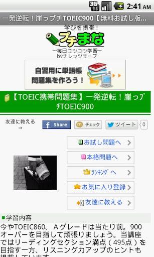 TOEIC900®一発逆転崖っプチ!free ~プチまな~