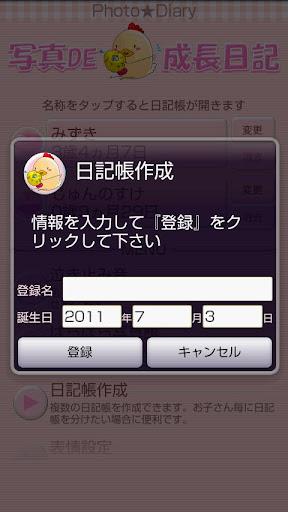 玩生活App|写真DE成長日記免費|APP試玩