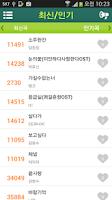 Screenshot of TJ노래방책플러스