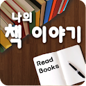 My Book Story icon