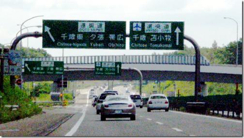 道東自動車道ジャンクション
