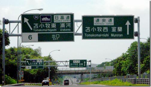 日高道方面標識
