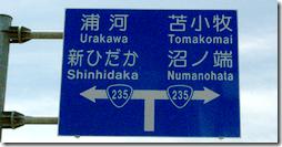 237号線と235号線との交差点にある交通標識(富川)